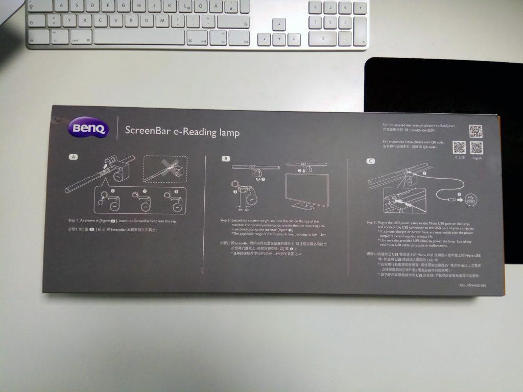 Unboxing der BenQ Screenbar LED Lampe – Rückseite
